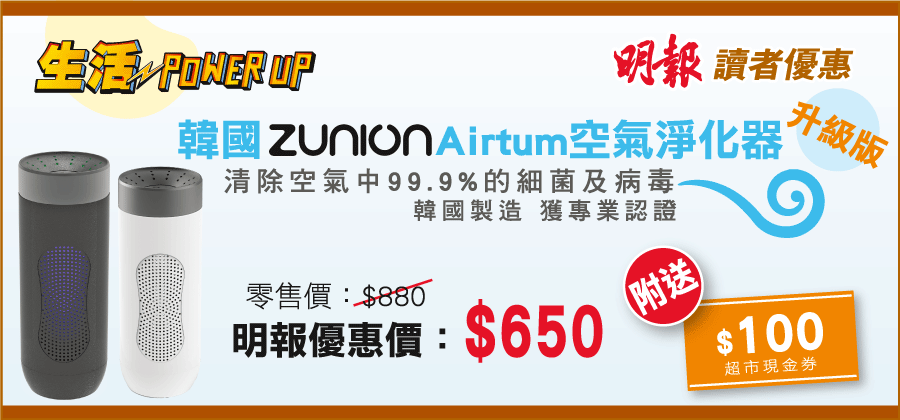 韓國Zunion Airtum空氣淨化器 – 升級版