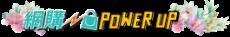生活 Power Up