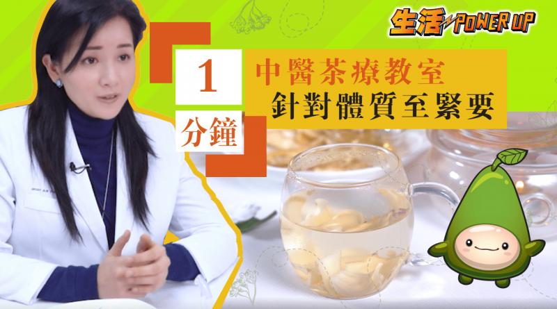 【中醫茶療抗疫】一分鐘解明 選抗疫茶要點