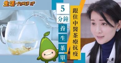 【中醫茶療抗疫】簡易茶療 泡出抗疫健康