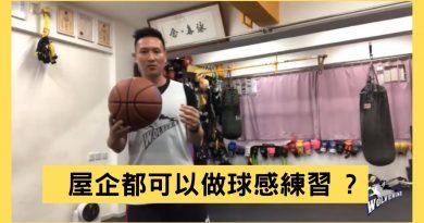 [停課不停學] 資深籃球教練教你在家做球感練習