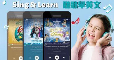 [停課不停學] 聽歌學英文 Sing & Learn