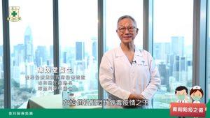 【養和防疫之道】新型冠狀病毒疫情持續 專科醫護醒你防疫貼士