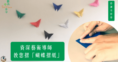 [停課不停學] 資深藝術導師教您摺「蝴蝶摺紙」