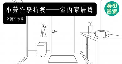 [停課不停學] 小勞作學抗疫——室內家居篇(附教學影片及勞作紙)