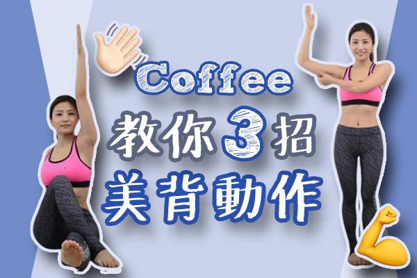 簡單快速 3招 美背運動!Coffee教你在家 都做得!│瘦背│背部拉筋│《Coffee家居瑜伽教室》