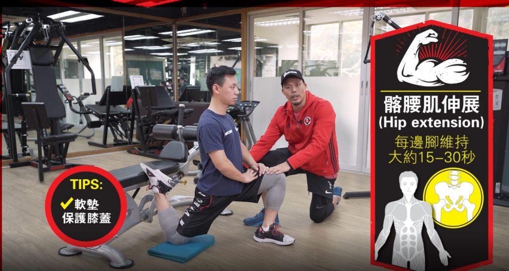 【運動科學 Barry Sir】在家工作有腰骨 四組動作改善翹腳坐姿問題 不再腰痠骨痛