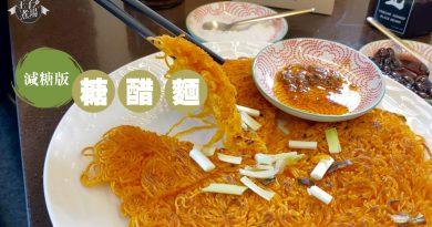【健康食材新煮法】居家料理 Power Up 健康糖入饌 糖醋麵(輕盈版)