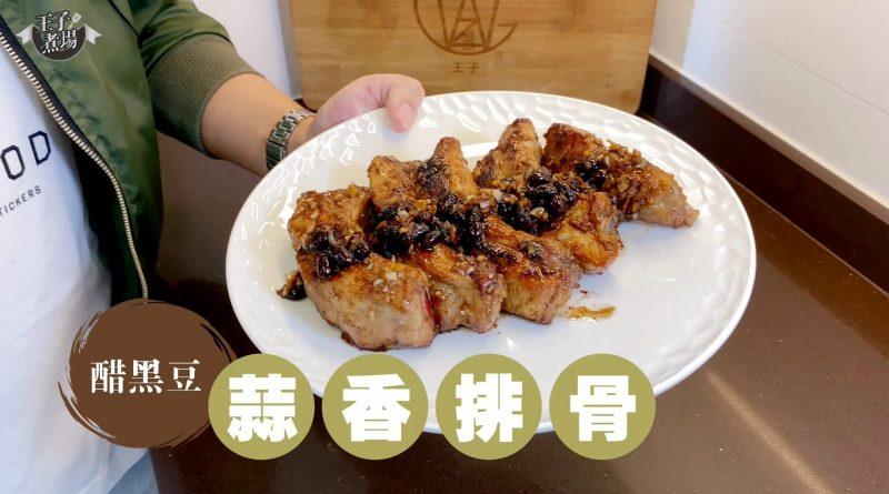【健康食材新煮法】居家料理 Power Up 保健養生 醋黑豆蒜香排骨