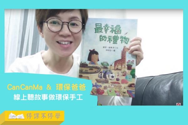 [停課不停學] 故事人CanCanMa + 環保爸爸 線上聽故事做環保手工