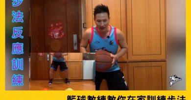 [停課不停學] 資深籃球教練教你在家做步法反應訓練