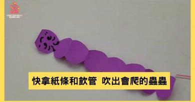 [停課不停學] 點蟲蟲蟲蟲飛 快拿紙條和飲管 吹出會爬的蟲蟲