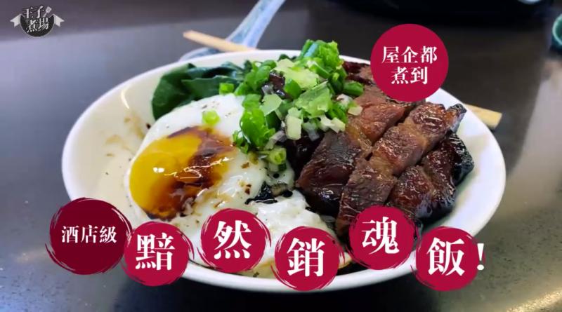 【有片】王子煮場 – 自製酒店級美食 叉燒煎蛋飯 重現黯然銷魂之味