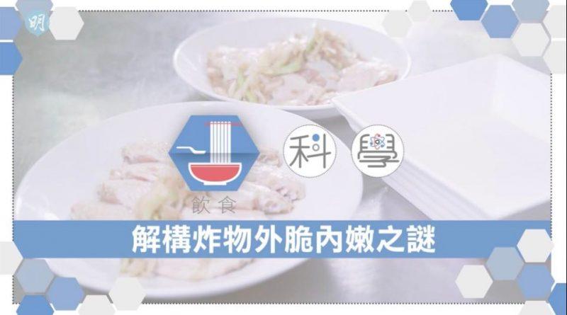 【飲食科學】有片:炸物特別脆有法 JW萬豪酒店總廚落場實戰