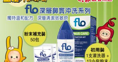 【讀者精選】flo 深層鼻竇沖洗初用裝