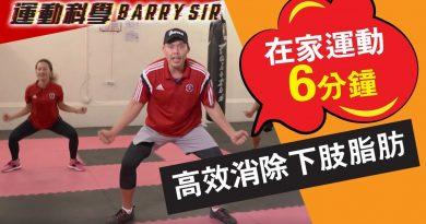 【運動科學 Barry Sir】3組HIIT訓練動作針對下身肥胖 助你高效消脂修身