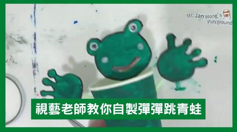 [停課不停學] 小學視藝老師Mr. Jan Wong教你自製彈彈跳青蛙
