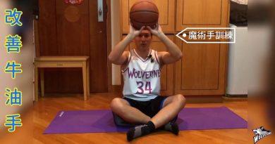 [停課不停學] 資深籃球教練教你在家改善「牛油手」