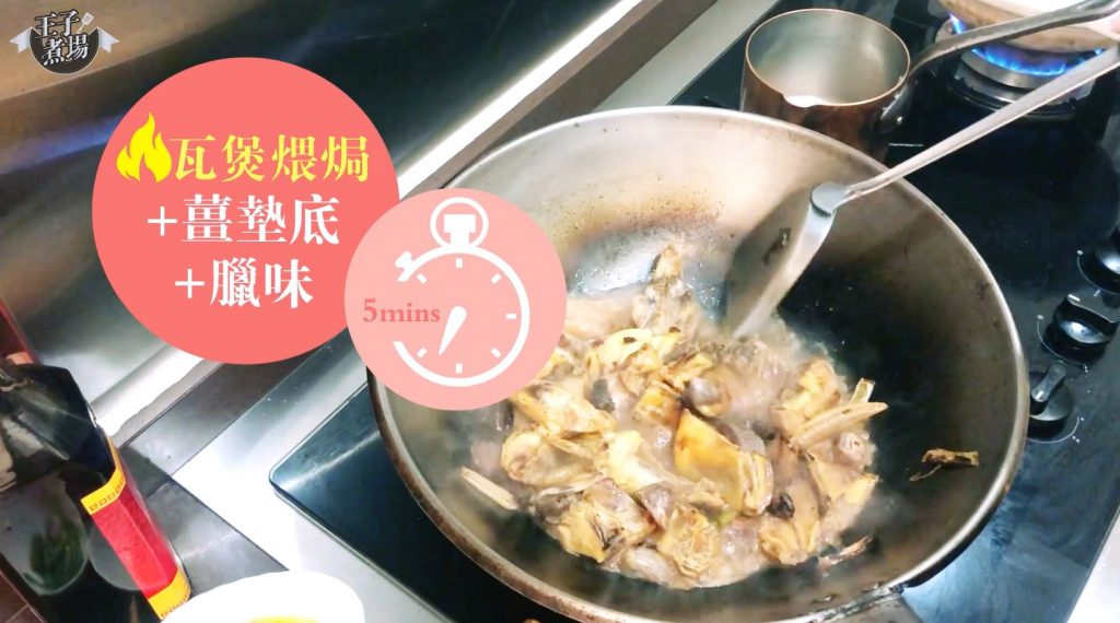 【王子煮場】臘雞粉絲煲 鹹香四溢 惹味湯汁粉絲晶瑩