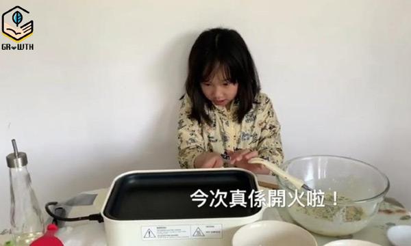 [停課不停學] 小朋友大廚意 蝦碌親子廚房教你煮台式蛋餅