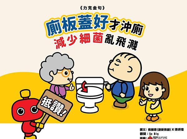 [停課不停學] 正向機器人力克 - 病從廁出