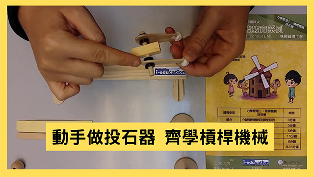 [停課不停學] 動手做投石器 齊學槓桿機械