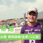 【行山郊遊】大嶼古樸遊 洗滌疫境煩惱
