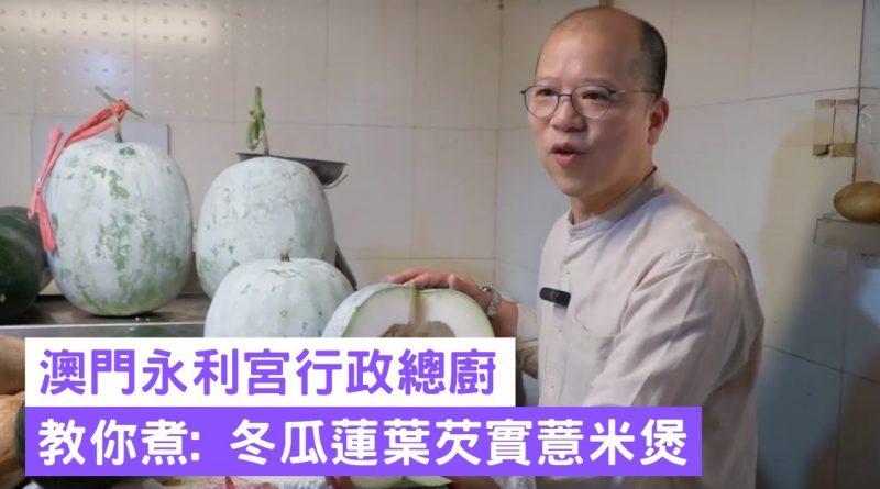 澳門永利宮行政總廚譚國鋒 灰皮大冬瓜 煲出清熱靚湯