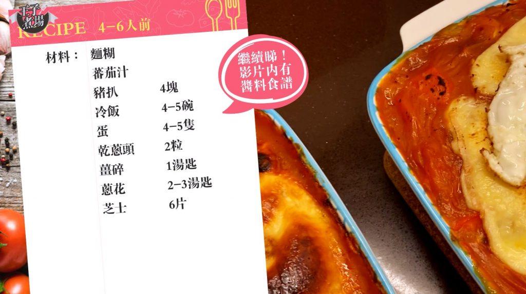 【王子煮場‧多圖】鮮茄芝士焗豬扒飯 茶記經典色香味俱全