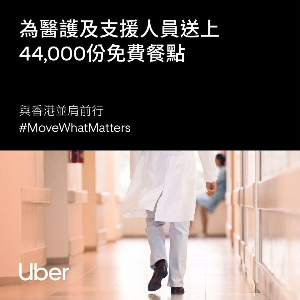 【請食飯】感謝醫護人員守護港人健康 Uber Eats和醫管局合作 免費餐點添力量