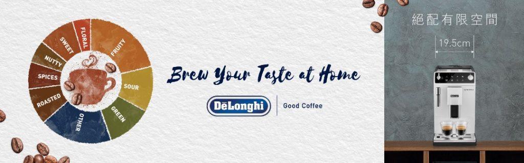 【尋找好咖啡】細味咖啡藝術 De'Longhi推出全新賞啡專頁 x 限定禮盒