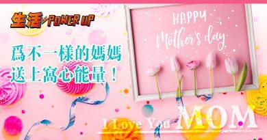 【母親節禮物】向不一樣的媽媽表謝意 10款DIY禮物:氣炸鍋白鱔、雙人運動、心思手作仔 各適其適
