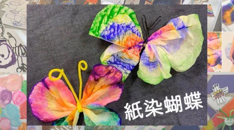 [GRWTH親子] 超容易親子手作 爸爸都做得到的「紙染蝴蝶!」