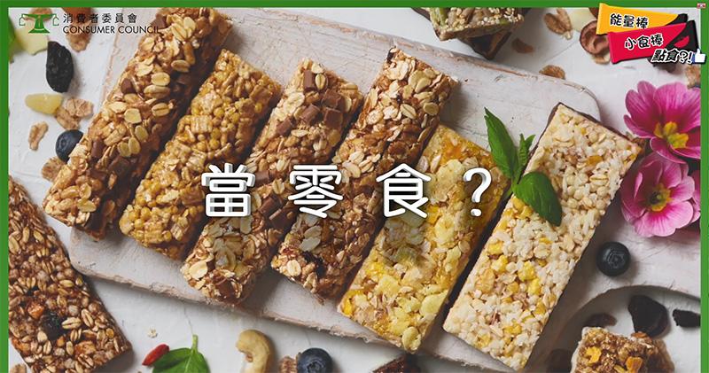 【揀飲擇食】24款高糖小食棒一覽 小心超標