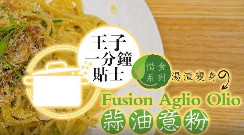 【王子一分鐘貼士】惜食.湯渣變身 Fusion Aglio Olio 蒜油意粉