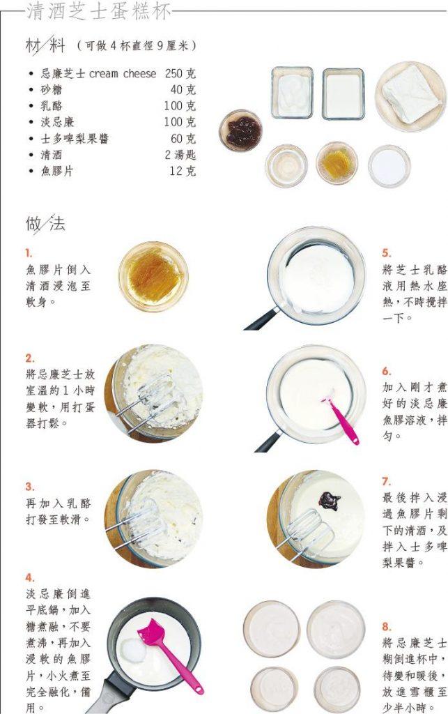【透心涼甜品】花香清酒香 清酒櫻花芝士蛋糕杯