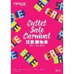 東薈城名店倉首個「狂歡購物祭」 70個國際品牌多重折上折優惠