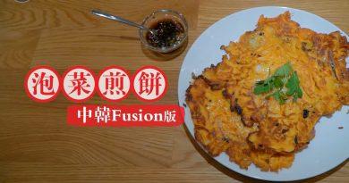 【王子煮場】泡菜煎餅 中韓Fusion版