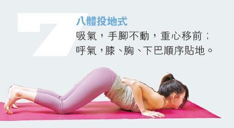 【家居運動】一呼一吸 紓緩情緒 蝸居「拜日」 瑜伽強心肺