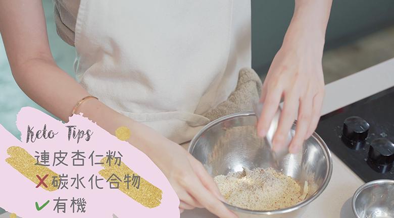 【Olivia生酮飲食日記】減肥早餐 蟹肉餅羽衣甘藍沙律配 奶蓋特飲