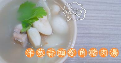 【王子一分鐘貼士】過年輕鬆煮 冬季防流感湯水 洋葱蒜頭菱角豬肉湯
