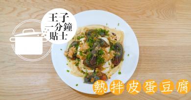 【王子一分鐘貼士】簡易暖胃首選 熱拌皮蛋豆腐
