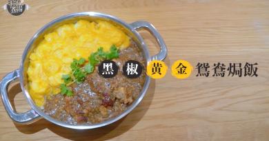 【王子煮場】港式味道變奏 黑椒黃金鴛鴦飯