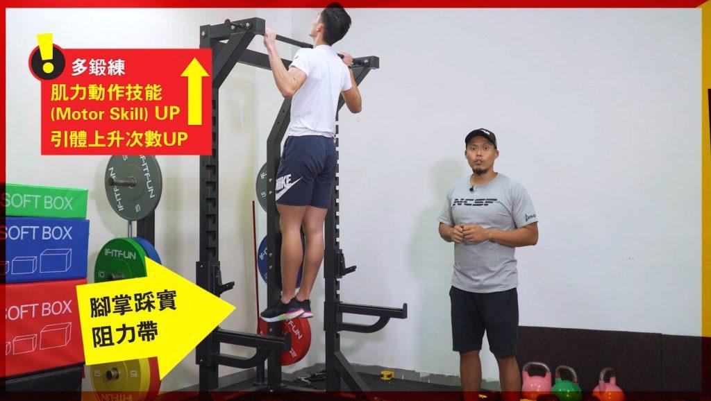 【運動科學 Barry Sir】與運動員Battle擂台:引體上升 強練背肌正確做
