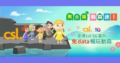 CSL Mobile首推 免費數據暢玩動森