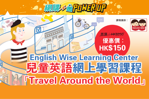 【限時優惠】English Wise Learning Center 網上學習課程「Travel Around the World」