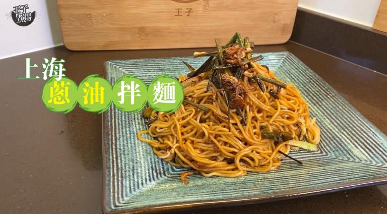 【王子煮場】上海蔥油撈麵 濃油赤醬簡單美味