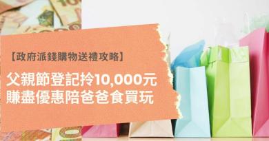 【父親節購物送禮攻略】父親節登記拎一萬 賺盡優惠帶爸爸食買玩