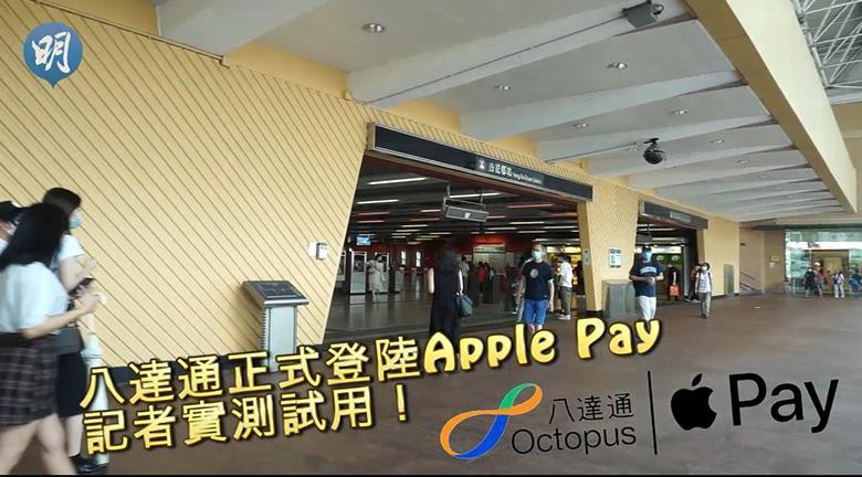 【八達通登陸Apple Pay】 毋須Face ID或Touch ID認證 App內增值 加入後實體卡失效(附教學)