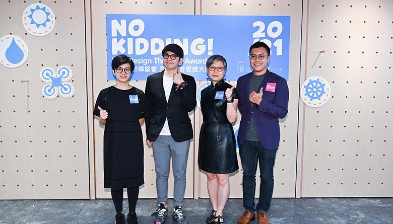 【SUMMER Workshops】香港設計師協會 兒童設計思維大獎 2020 召集!